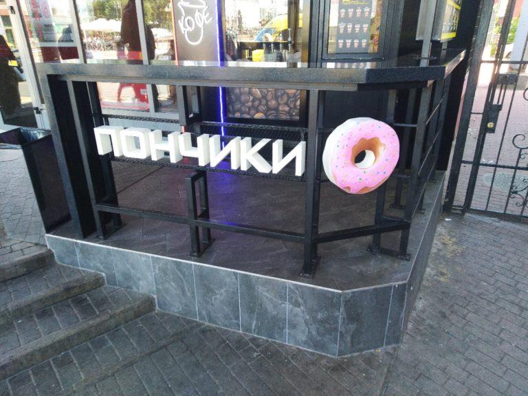 bukvy-ponchiki