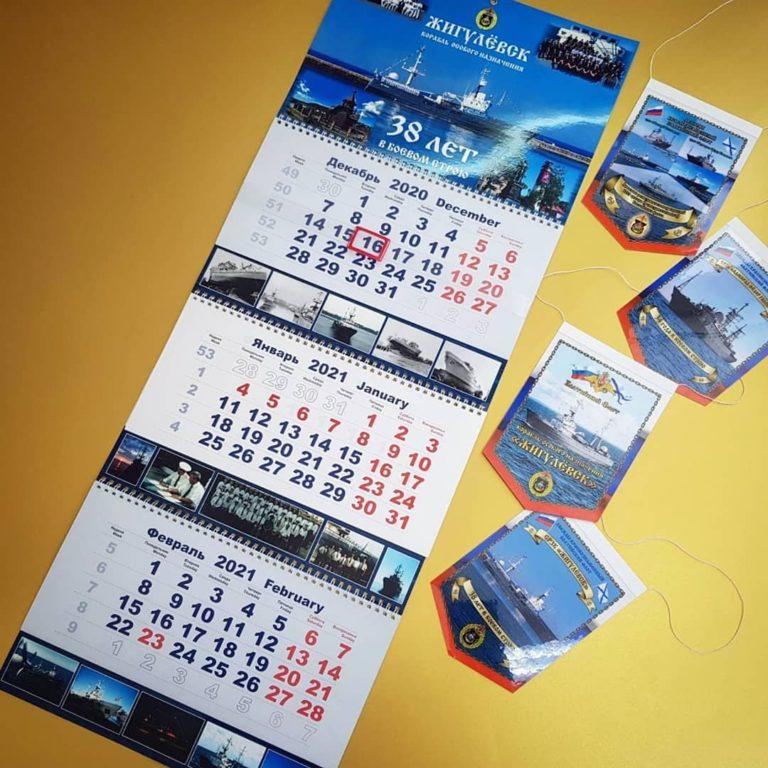 kalendari1